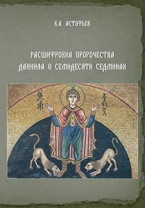 Расшифровка пророчества Даниила о семидесяти седминах