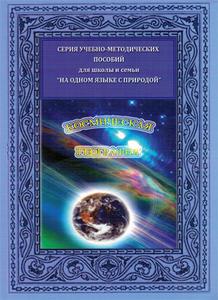 Космическая география. Методическое пособие