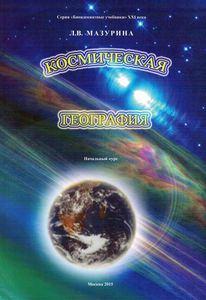 Космическая география. Начальный курс