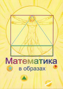 Математика в образах. Часть 1