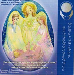 Одухотворённое материнство. Психологический тренинг адресован членам семей, ожидающих рождения ребёнка: мамам, папам, бабушкам и дедушкам.
