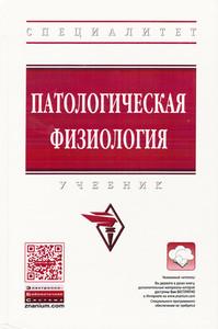 Патологическая физиология: учебник