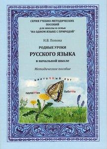 Родные уроки русского языка в начальной школе