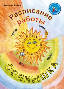 Расписание работы Солнышка