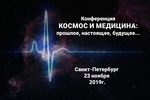 Ноосферная медицина на конференции в НМИЦ им. В.А. Алмазова (г. Санкт-Петербург)